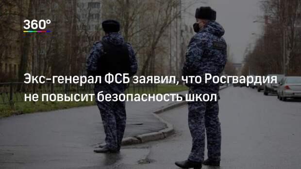 Экс-генерал ФСБ заявил, что Росгвардия не повысит безопасность школ