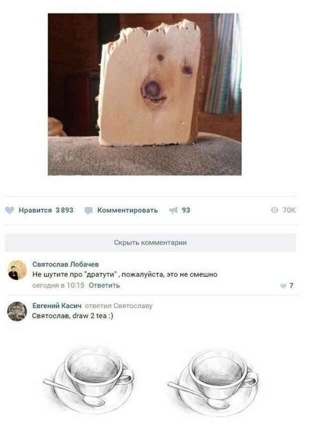 Смешные комментарии. Подборка chert-poberi-kom-chert-poberi-kom-15090416012021-1 картинка chert-poberi-kom-15090416012021-1