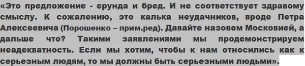 Депутат Максим Бужанский: президент Зеленский держит подле себя неадекватного Советника