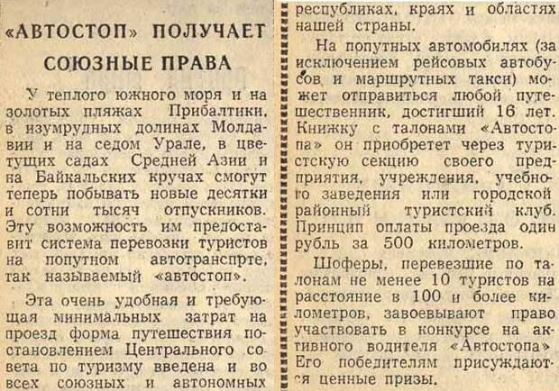 Заметка из газеты «Макеевский рабочий» за 10 апреля 1965 года. СССР, автостоп