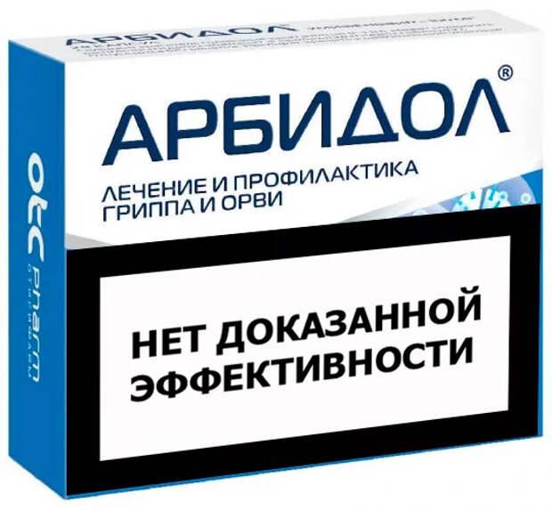 Про лекарства Медицина, Россия, Минздрав предупреждает, Фуфломицин, Лекарства, Арбидол