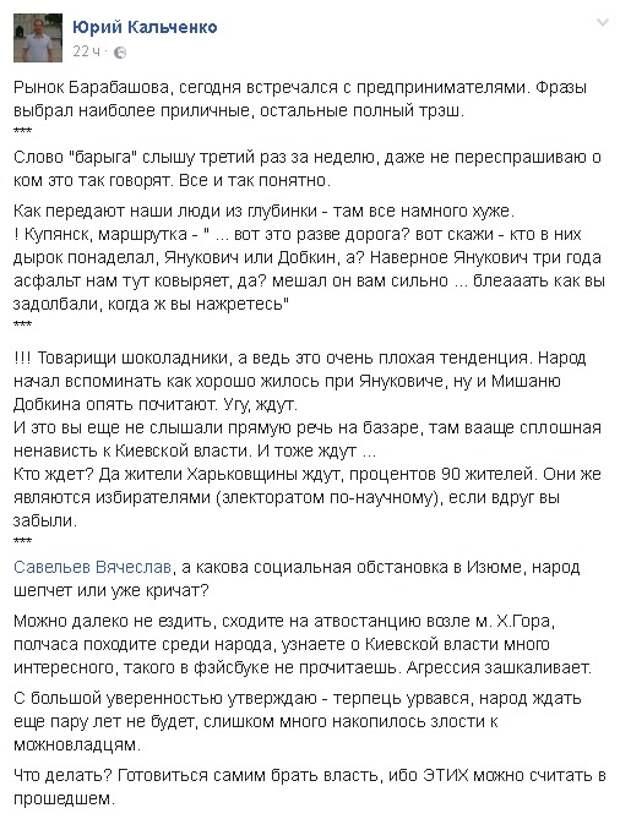 Украинские СМИ: «Как вы задолбали, когда же вы нажретесь» — народ начал вспоминать жизнь при Януковиче | Продолжение проекта «Русская Весна»
