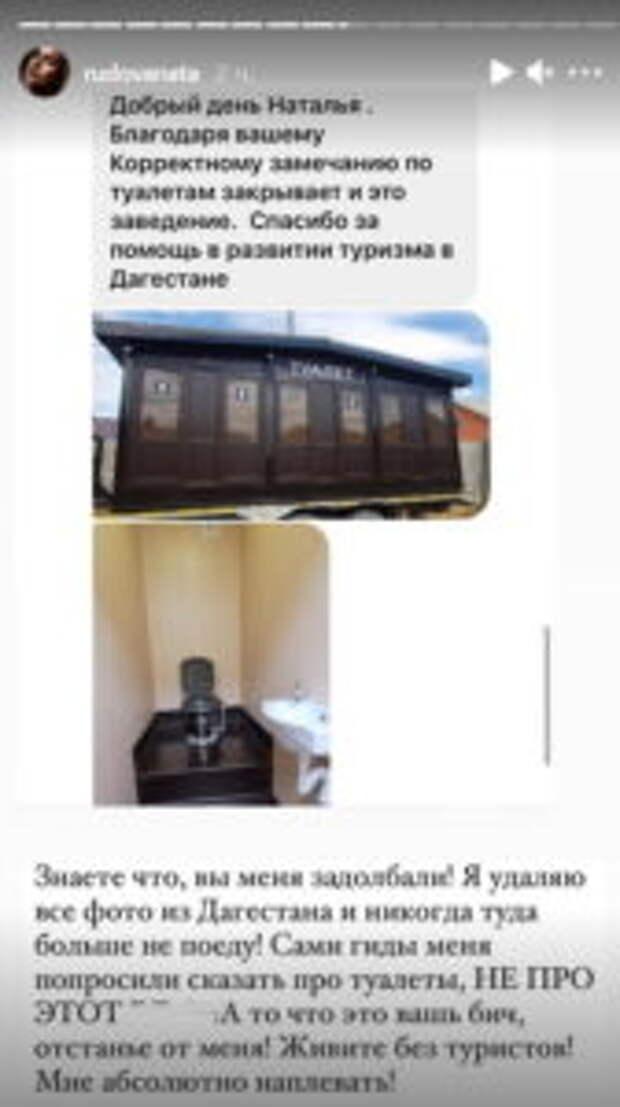 Наталья Рудова испугана жуткими угрозами после слов о Дагестане