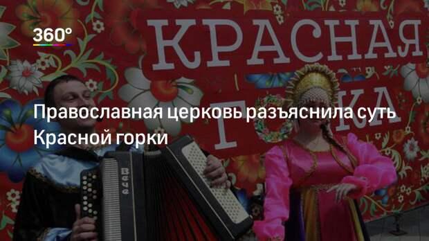 Православная церковь разъяснила суть Красной горки