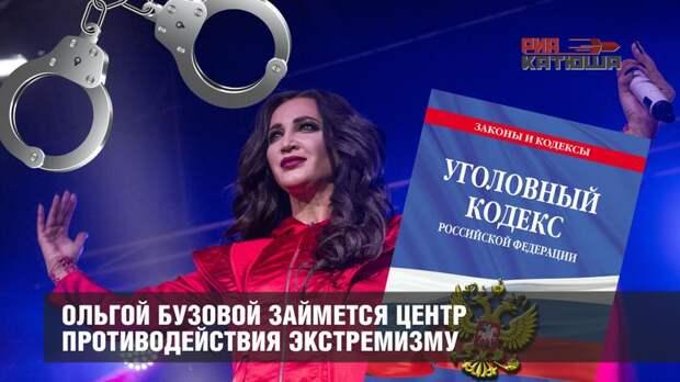Ольгой Бузовой займется Центр противодействия экстремизму