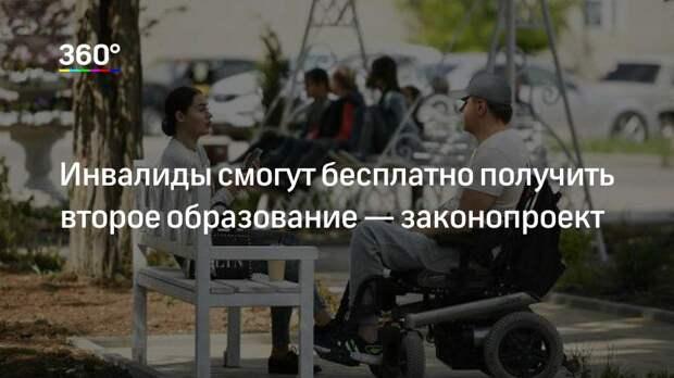 Инвалиды смогут бесплатно получить второе образование— законопроект