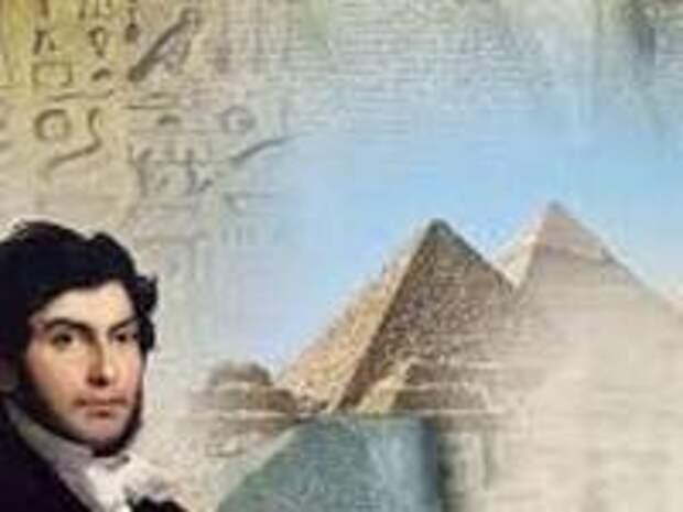 Жан-Франсуа Шампольон: тайна египетских иероглифов