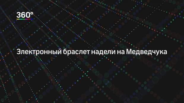 Электронный браслет надели на Медведчука