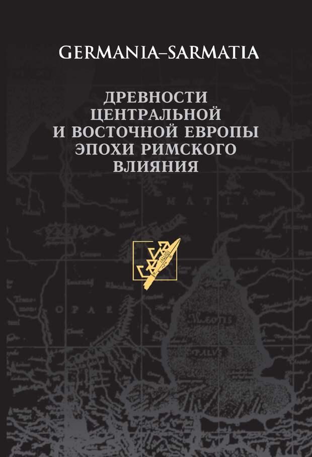 Древности Центральной и Восточной Европы эпохи римского влияния и переселения народов.