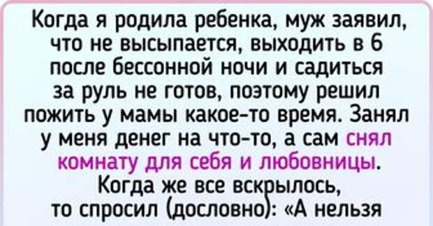 15 историй от читателей AdMe.ru о неслыханно наглых людях, у которых на лбу написано «пуп земли»