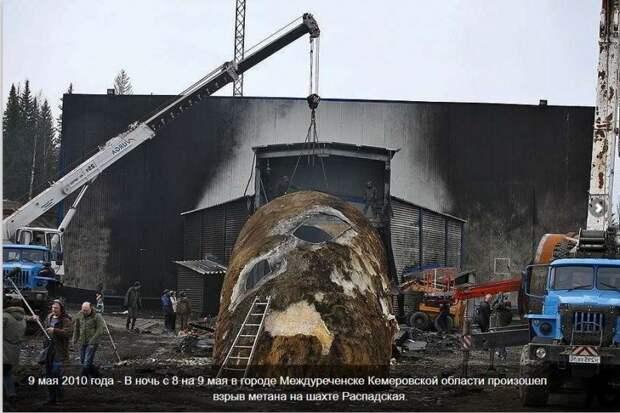 """День в истории: 11 лет после катастрофы на шахте """"Распадская"""""""
