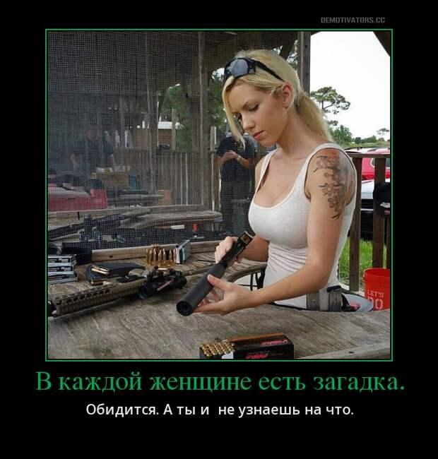 Веселые и прикольные демотиваторы для мужчин о женщинах - Веселье ...