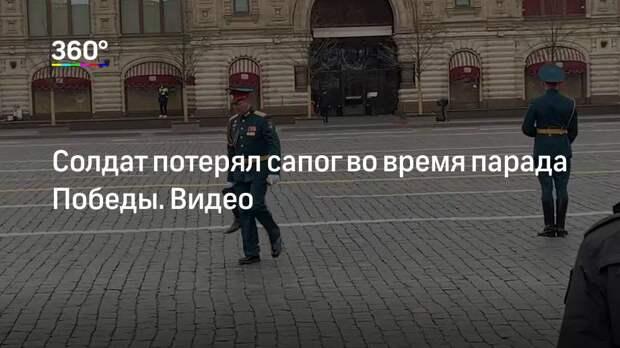 Солдат потерял сапог во время парада Победы. Видео