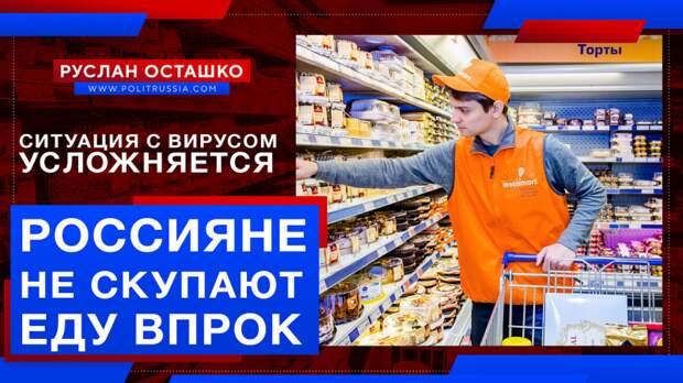 Несмотря на рост числа заболевших COVID-19, россияне не скупают еду впрок