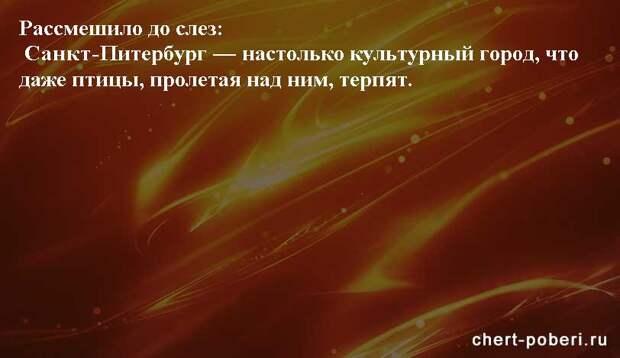 Самые смешные анекдоты ежедневная подборка chert-poberi-anekdoty-chert-poberi-anekdoty-35030424072020-9 картинка chert-poberi-anekdoty-35030424072020-9