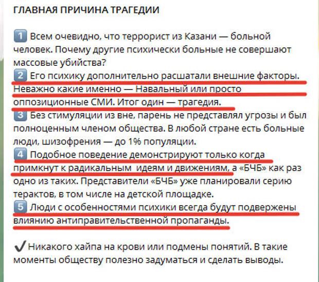 О Казанской трагедии