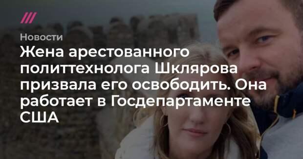 Жена арестованного политтехнолога Шклярова призвала его освободить. Она работает в Госдепартаменте США