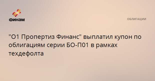 """""""О1 Пропертиз Финанс"""" выплатил купон по облигациям серии БО-П01 в рамках техдефолта"""