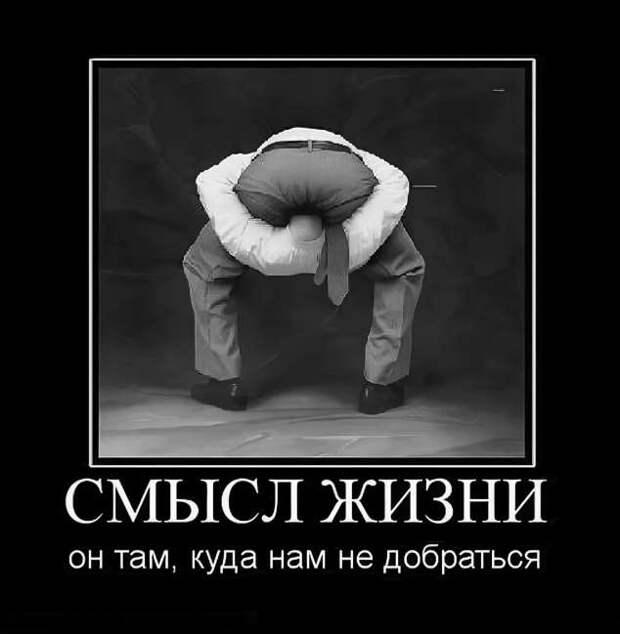 Прикольные демотиваторы с надписями. Подборка chert-poberi-dem-chert-poberi-dem-16520724102020-15 картинка chert-poberi-dem-16520724102020-15