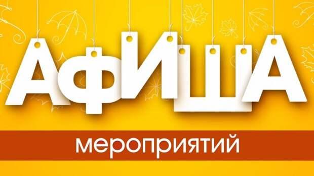 Ориентировочный план основных спортивных и культурно-зрелищных мероприятий, проводимых в муниципальном образовании городской округ Ялта Республики Крым  в июне 2021 года