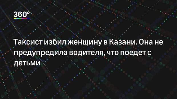 Таксист избил женщину в Казани. Она не предупредила водителя, что поедет с детьми