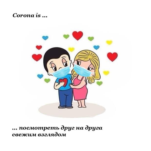 """""""Corona is…"""": Администрация Ялты опубликовала серию мемов про любовь, коронавирус и маски"""