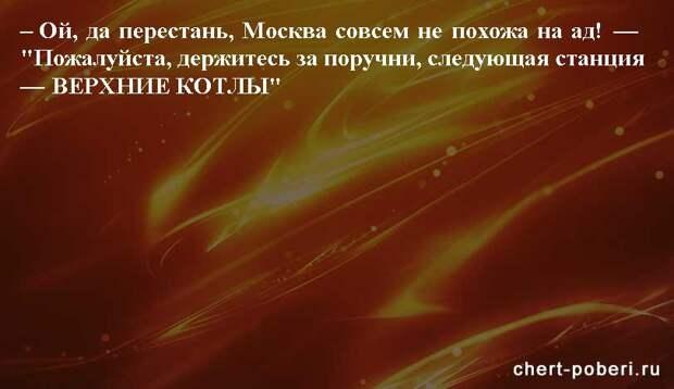 Самые смешные анекдоты ежедневная подборка chert-poberi-anekdoty-chert-poberi-anekdoty-57550230082020-9 картинка chert-poberi-anekdoty-57550230082020-9