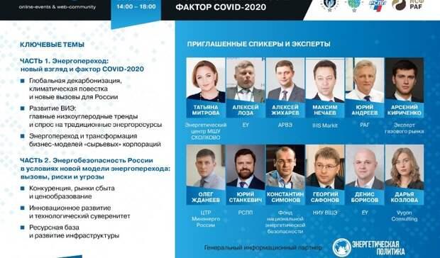 Вебинар «Энергопереход иэнергобезопасность: фактор COVID-2020» состоится 29 июня