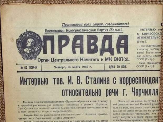 14 марта 1946 г. Холодная война. Начало. Как это было