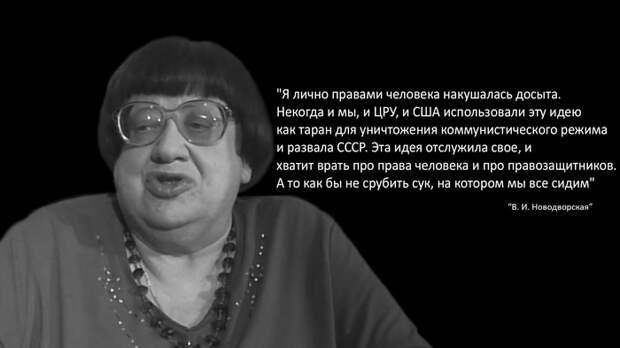 Вся суть либералов и правозащитников: Яркие цитаты и высказывания Новодворской