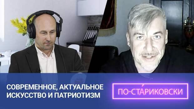 Современное, актуальное искусство и патриотизм. Николай Стариков