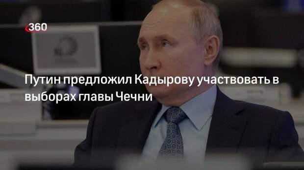 Путин предложил Кадырову участвовать в выборах главы Чечни
