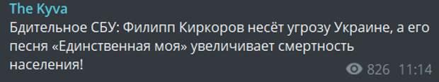 Обвинил Зеленского в предательстве