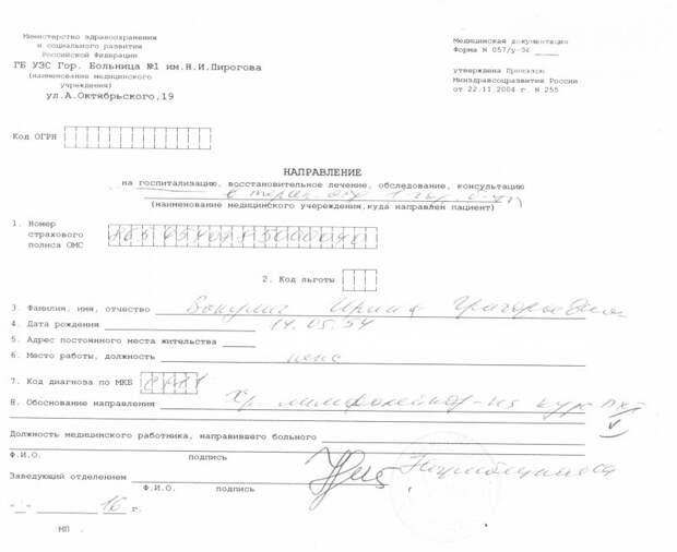 Медицина Севастополя способствует скорейшей смерти?