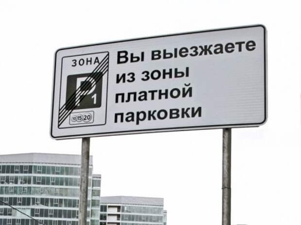 Водители в Москве стали в 4 раза меньше нарушать правила парковки