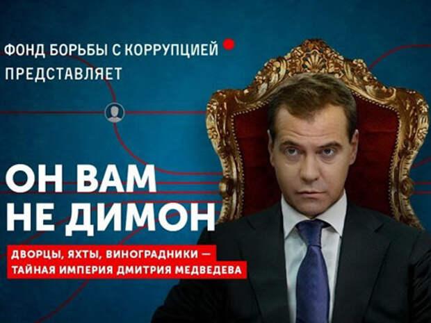 В Госдуме рассмотрят факты коррупции Медведева