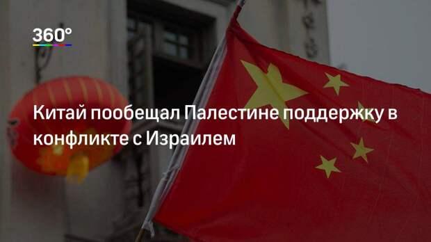 Китай пообещал Палестине поддержку в конфликте с Израилем