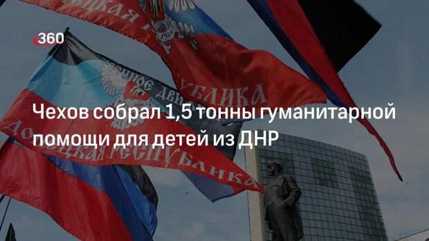 Чехов собрал 1,5 тонны гуманитарной помощи для детей из ДНР