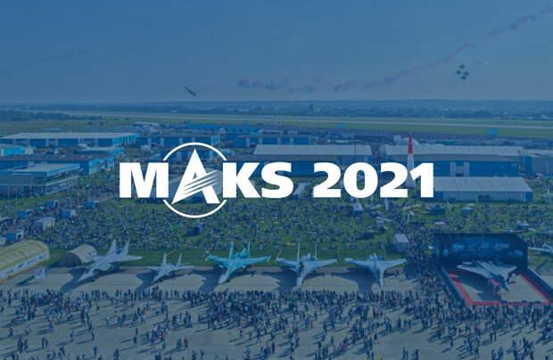 Интересности МАКС-2021