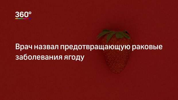 Врач назвал предотвращающую раковые заболевания ягоду