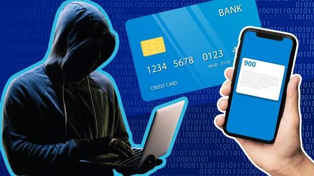 Новый закон поможет вернуть россиянам украденные мошенниками деньги