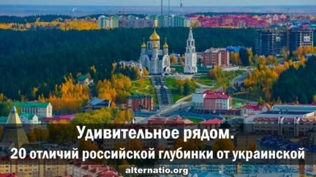 Удивительное рядом. 20 отличий российской глубинки от украинской