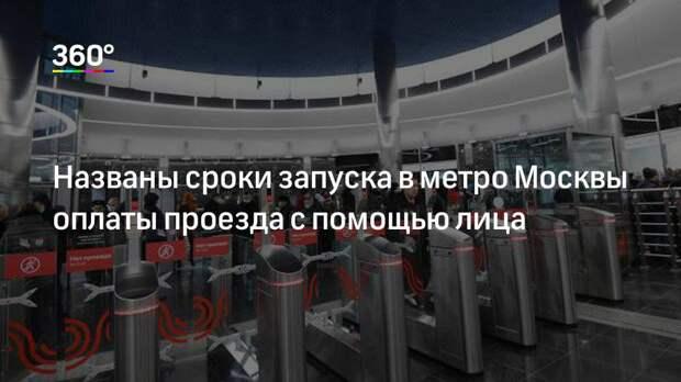 Названы сроки запуска в метро Москвы оплаты проезда с помощью лица