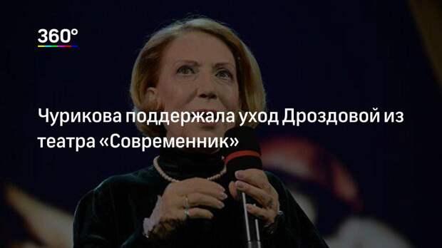 Чурикова поддержала уход Дроздовой из театра «Современник»
