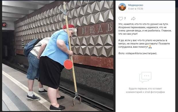 Сотрудники метро «Медведково» спешат на помощь