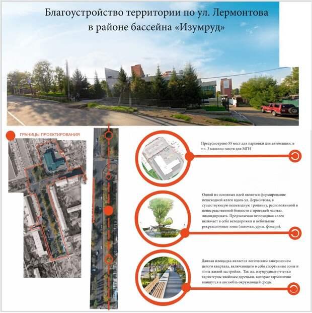 Пять общественных пространств хотят благоустроить в Свердловском округе Иркутска в 2022 году