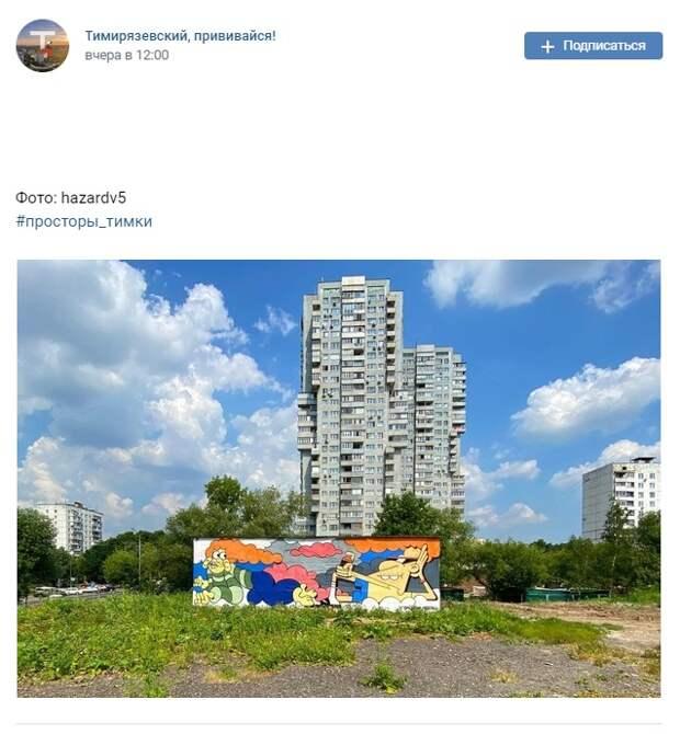 Фото дня: яркие рисунки в просторах Тимирязевского