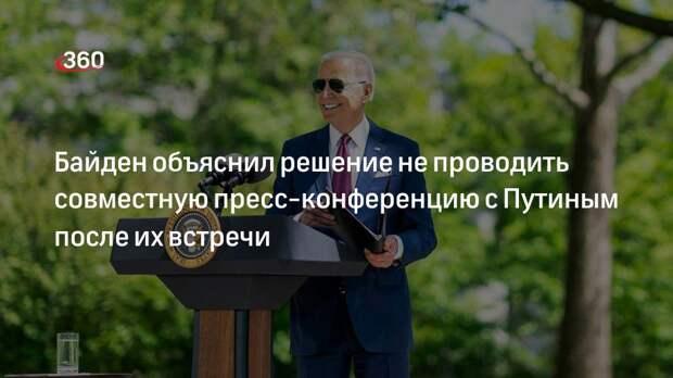 Байден объяснил решение не проводить совместную пресс-конференцию с Путиным после их встречи