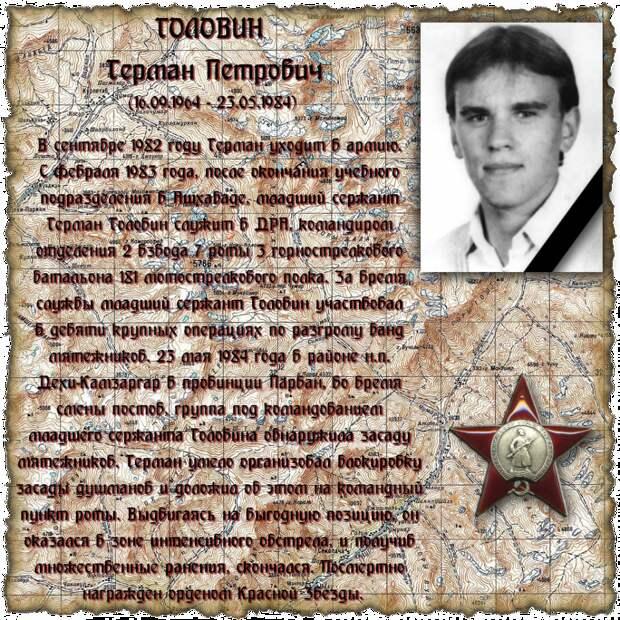 Младший сержант ГОЛОВИН Герман Петрович