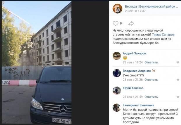 Фото дня: на Бескудниковском бульваре сносят пятиэтажку